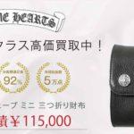 クロムハーツ ウェーブ ミニ 三つ折り財布 買取実績 画像