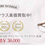 クロムハーツ THROAT COAT BS-BK チタンフレーム サングラス 眼鏡 画像