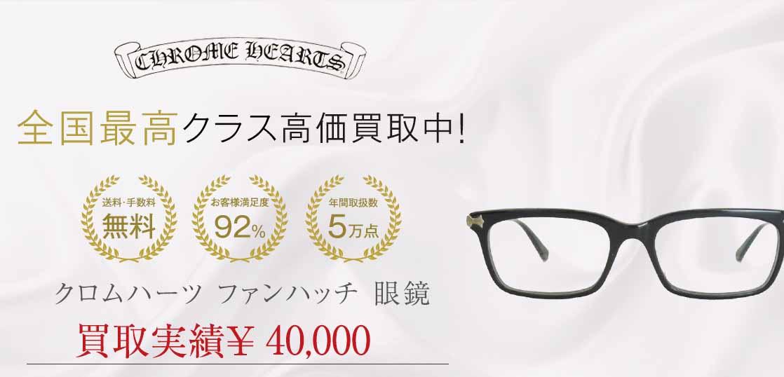 クロムハーツ ファンハッチ 眼鏡 画像