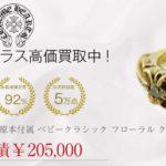 クロムハーツ CHROME HEARTS 22K 国内正規店原本付属 ベビークラシック フローラル クロス パヴェダイヤ リング ゴールド 5.5号程度 買取実績