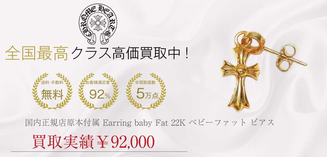 クロムハーツ CHROME HEARTS 国内正規店原本付属 Earring baby Fat 22K ベビーファット ピアス ゴールド系買取実績