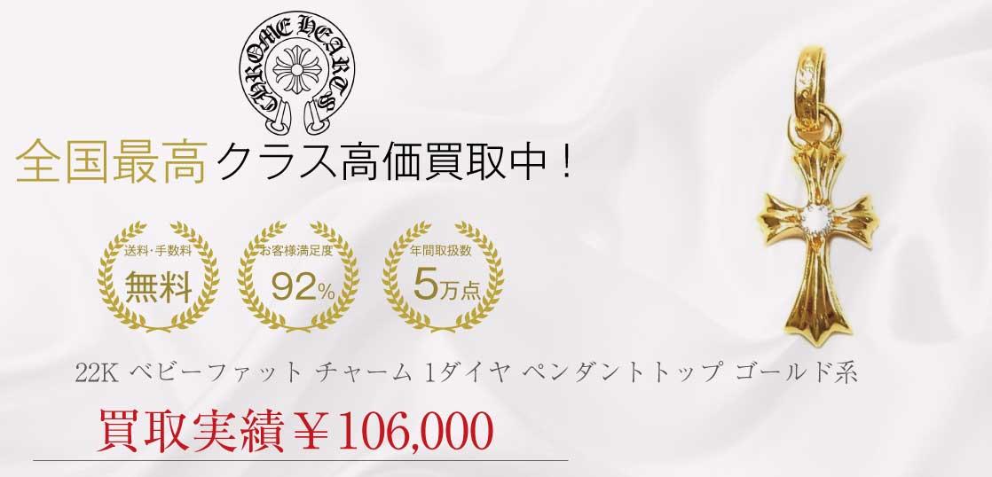 国内正規店原本付属 CHROME HEARTS 22K ベビーファット チャーム 1ダイヤ ペンダントトップ ゴールド系 買取実績