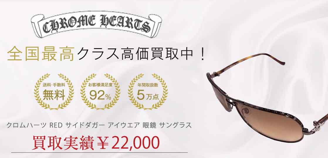 クロムハーツ RED サイドダガー アイウエア 眼鏡 サングラス 買取実績 画像