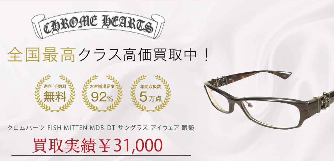クロムハーツ FISH MITTEN MDB-DT サングラス アイウェア 眼鏡 買取実績 画像