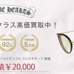 クロムハーツ アイウェア ゴールドテンプル クロスモチーフ 眼鏡 買取実績 画像