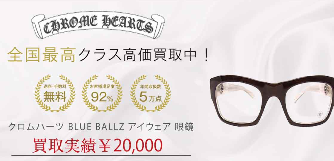 クロムハーツ BLUE BALLZ アイウェア 眼鏡 買取実績 画像