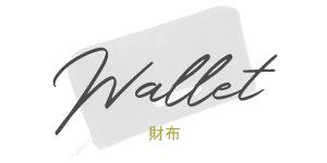 買取強化アイテム財布/ウォレット