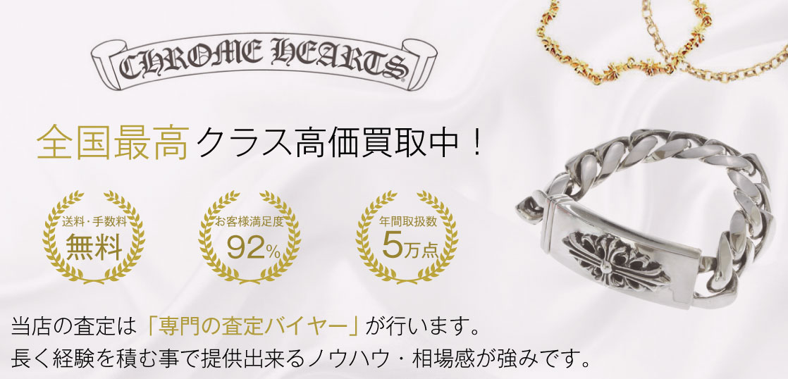 【全国No.1】クロムハーツ ブレスレットの買取ならお客様満足度97%のブランドバイヤー