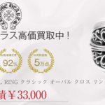 クロムハーツ CHROME HEARTS CLASSIC OVAL RING クラシック オーバル クロス リング シルバー 19号程度買取実績