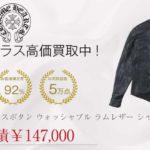 クロムハーツ CHROME HEARTS 国内正規品 クロスボタン ウォッシャブル ラムレザー シャツ ジャケット ブラック系 M買取実績