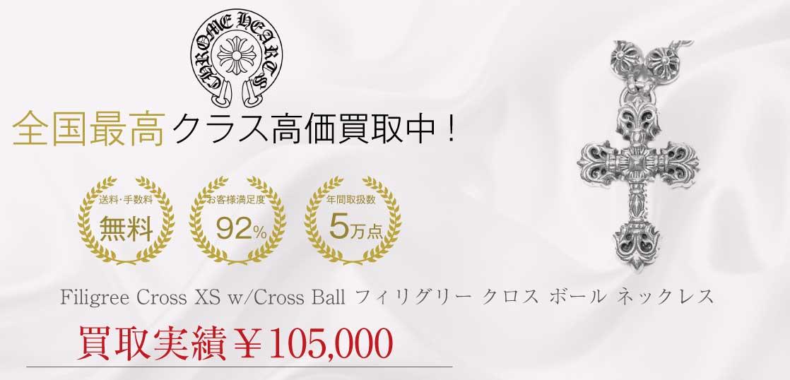クロムハーツ CHROME HEARTS Filigree Cross XS w/Cross Ball 20inch フィリグリー クロス ボール ネックレス シルバー 国内正規店原本付属 買取実績