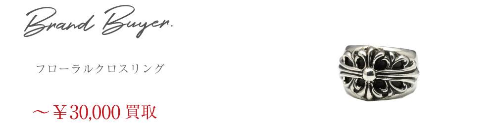 クロムハーツフローラルクロスリングバナー
