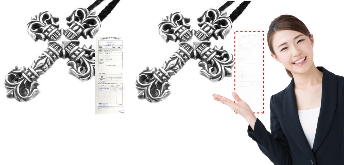 クロムハーツのインボイスとは?保証書と何が違うの?買取価格の違いはあるの?記事アイキャッチ画像