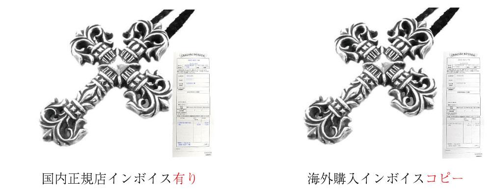海外並行輸入品インボイスコピーと正規店インボイスの買取査定額の違い画像