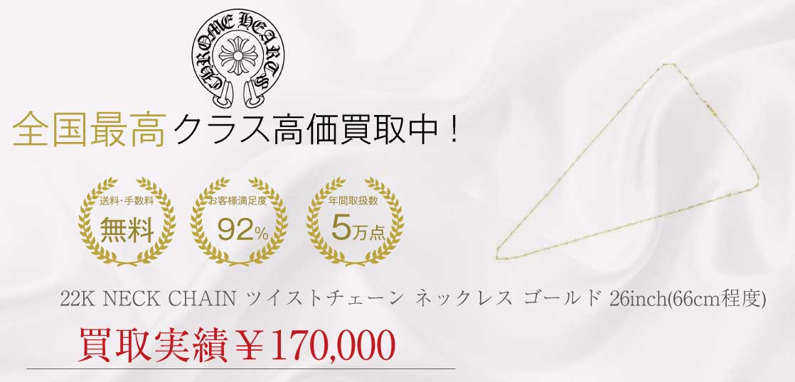 クロムハーツ CHROME HEARTS 22K NECK CHAIN ツイストチェーン ネックレス ゴールド 26inch(66cm程度) 画像
