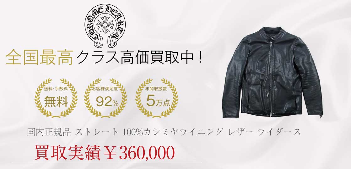 国内正規品 STRGHT CASH LINING ストレート 100%カシミヤライニング シングル レザー ライダース ジャケット ブラック系 M買取実績